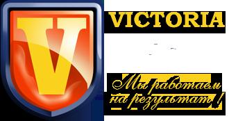 Виктория языковой центр